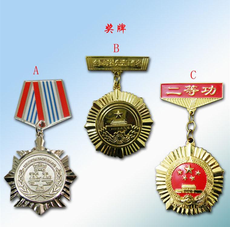 广东奖章纪念章