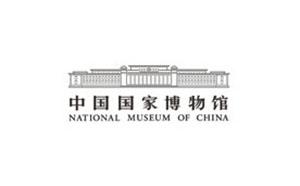 合作|中国国家博物馆