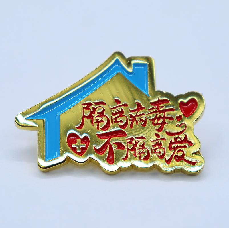 广东抗疫徽章