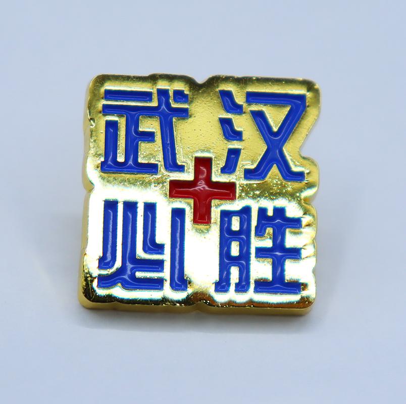 广东武汉必胜徽章订制
