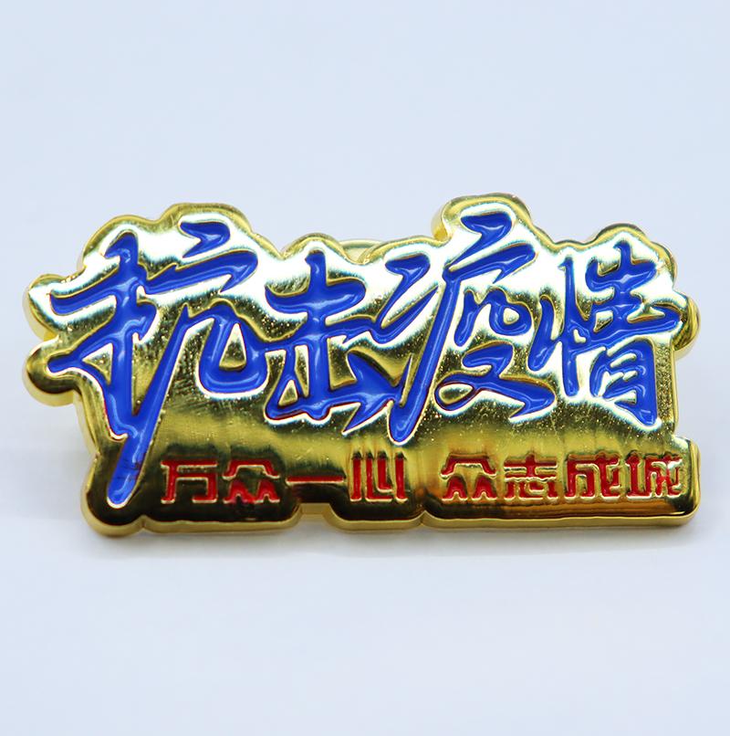广东抗疫情徽章订制