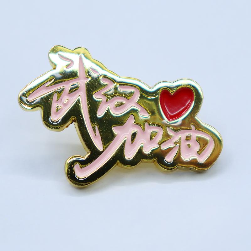 广东抗疫徽章订制