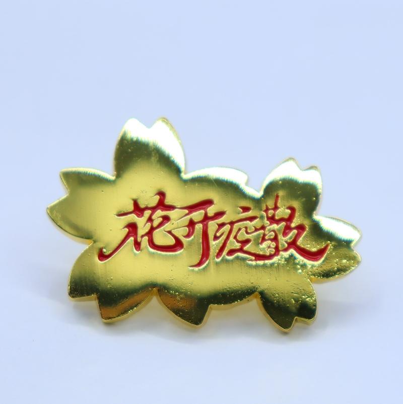 抗疫-花开徽章