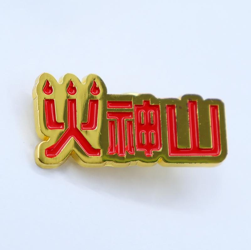 火神山徽章