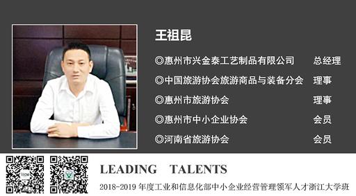 工信部领军人才风采展示之七——王祖昆