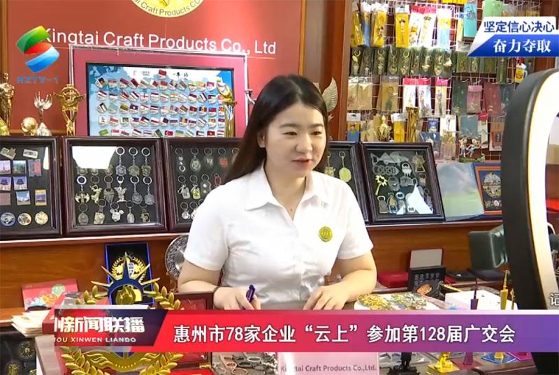 第128届中国进出口商品交易会(简称广交会)