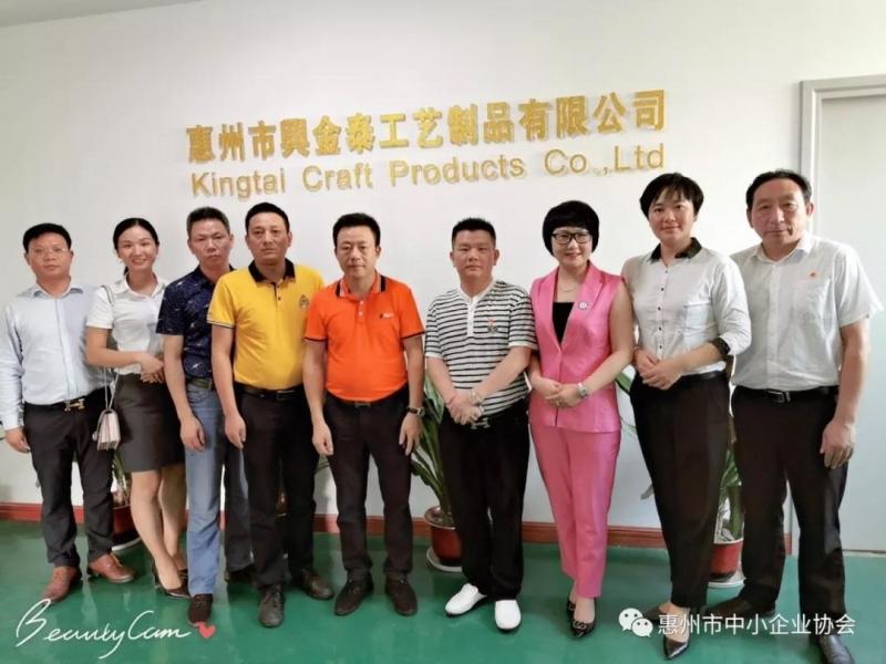 中小企企业协会走访惠州市兴金泰工艺制品有限公司