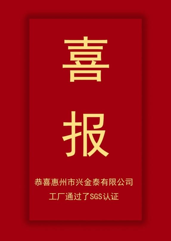 2021年8月1号惠州市兴金泰有限公司通过了SGS工厂认证